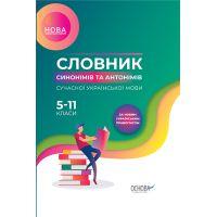 Библиотека школьника Основа Словарь синонимов и антонимов современного украинского языка 5-11 класс