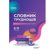 Словарь трудностей современного украинского языка. 5-11 класс - Издательство Основа - ISBN 978-617-00-3636-0