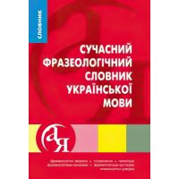 Словарь от А до Я Торсинг Современный фразеологический словарь украинского языка