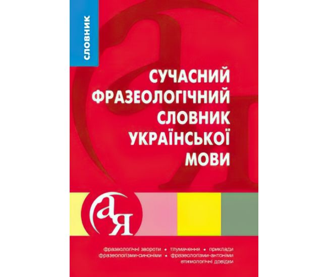 Современный фразеологический словарь украинского языка - Издательство Торсинг - ISBN 9789669394583