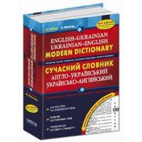Современный англо-украинский, украинский-английский словарь. 100 000 слов