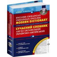 Современный англо - украинский , украинский - английский словарь.100 000 слов + CD