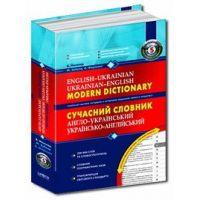 Современный англо - украинский , украинский - английский словарь 200 000 слов +CD