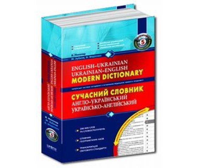 Современный англо - украинский , украинский - английский словарь 200 000 слов +CD - Издательство Школа - ISBN 1090028