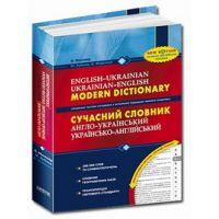 Современный англо-украинский, украинский-английский словарь 200 000 слов