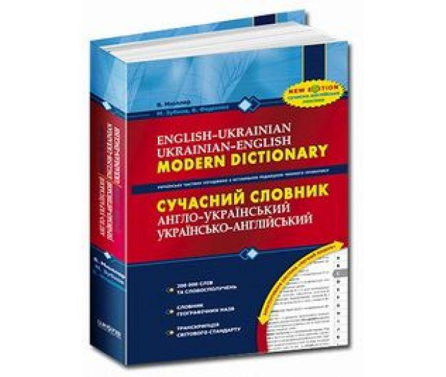 Современный англо-украинский, украинский-английский словарь 200 000 слов - Издательство Школа - ISBN 1090029