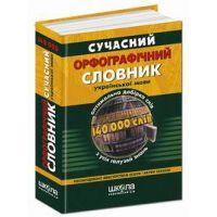 Современный орфографический словарь украинского языка 140000 слов