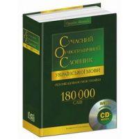Современный орфографический словарь украинского языка 180000 слов + CD
