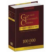 Современный толковый словарь украинского языка 100000 слов