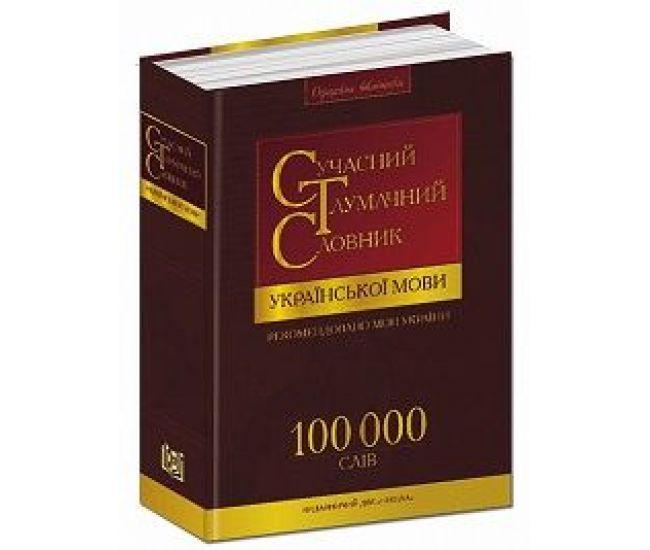 Современный толковый словарь украинского языка 100000 слов - Издательство Школа - ISBN 1090033