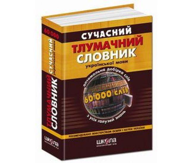 Современный толковый словарь украинского языка 60 000 слов - Издательство Школа - ISBN 1090035
