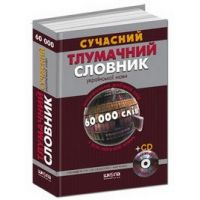Современный толковый словарь украинского языка 60 000 слов + CD