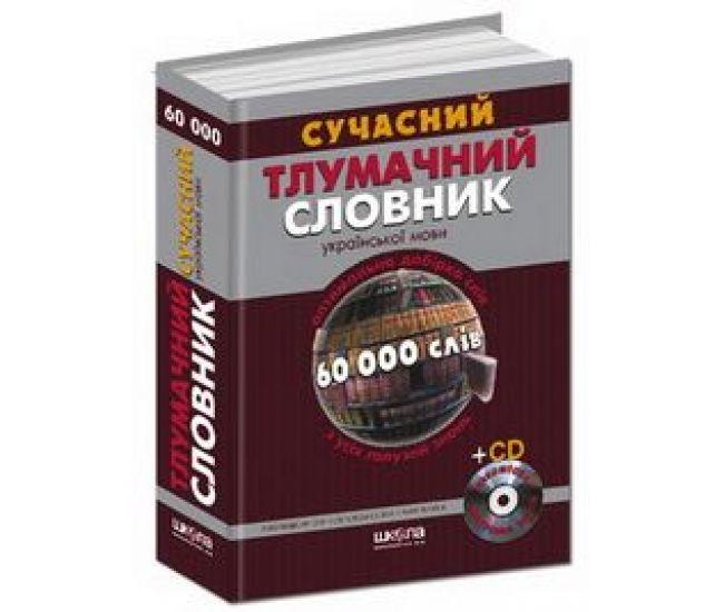Современный толковый словарь украинского языка 60 000 слов + CD - Издательство Школа - ISBN 1090034