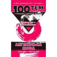 Справочник 100 тем АССА Английский язык