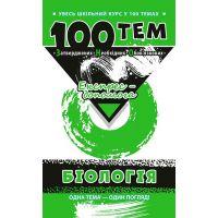 Справочник 100 тем АССА Биология