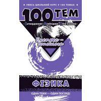 Справочник 100 тем АССА Физика