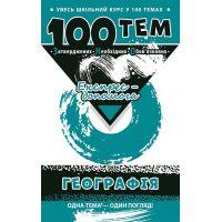 Справочник 100 тем АССА География