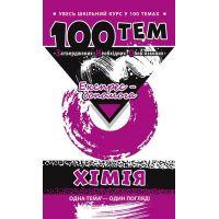 Справочник 100 тем АССА Химия