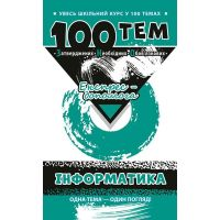 Справочник 100 тем АССА Информатика