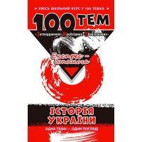 Справочник 100 тем АССА История Украины