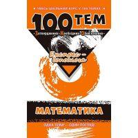 Справочник 100 тем АССА Математика