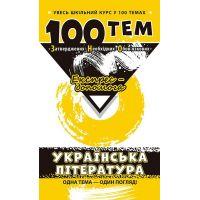 Справочник 100 тем АССА Украинская литература
