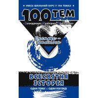 Справочник 100 тем АССА Всемирная история