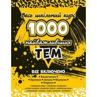 Сборник АССА Справочник 1000 самых важных тем