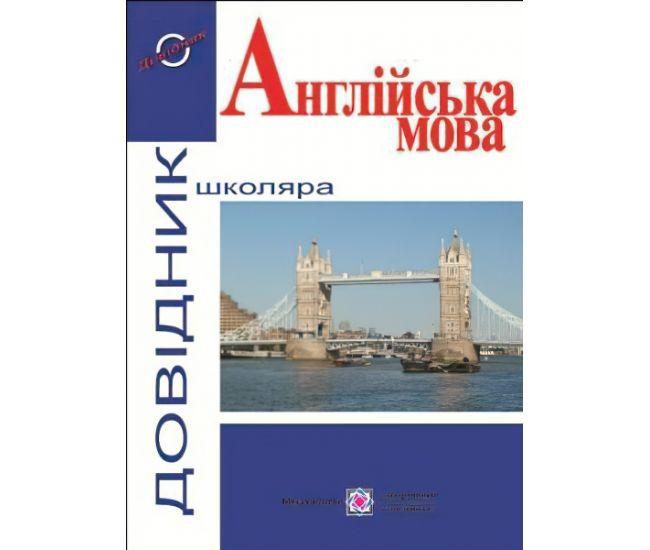 Справочник по английскому языку - Издательство Пiдручники i посiбники - ISBN 9789660717954