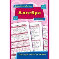 Справочник в таблицах УЛА Алгебра 7-11 класс