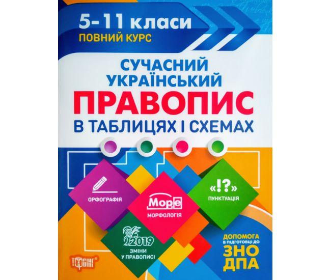 Современное украинское правописание в таблицах. Полный курс 5-11 классы - Издательство Торсинг - ISBN 978-966-939-702-7