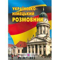 Немецкий язык. Украинско-немецкий разговорник