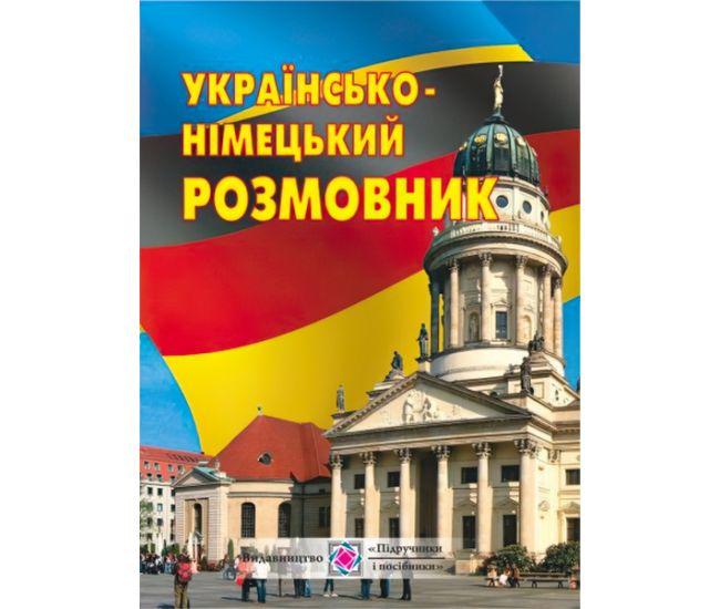 Немецкий язык. Украинско-немецкий разговорник - Издательство Пiдручники i посiбники - ISBN 9789660721340