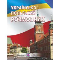Польский язык Пiдручники i посiбники Украинский-польский разговорник