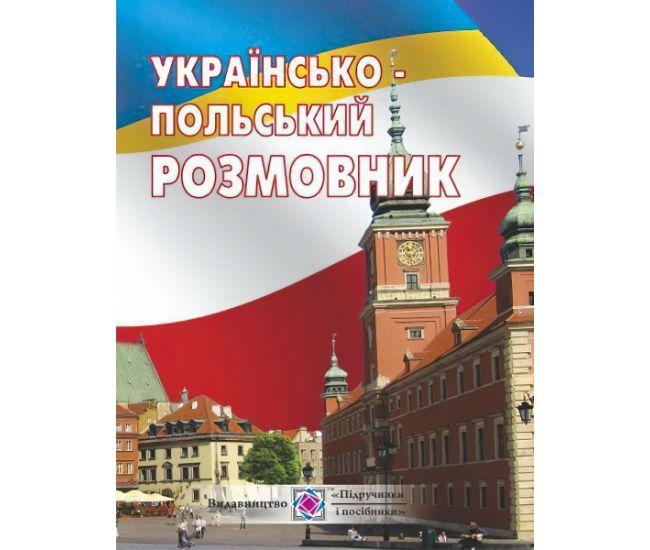 Украинский-польский разговорник - Издательство Пiдручники i посiбники - ISBN 9789660729148