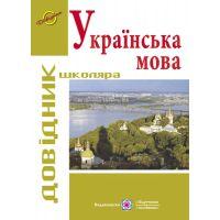Справочник школьника Пiдручники i посiбники Украинский язык 5-11 классы