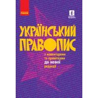 Украинское правописание с комментариями и примечаниями к новой редакции