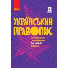 Украинское правописание с комментариями и примечаниями к новой редакции - Издательство Ранок - ISBN 123-Д901892У