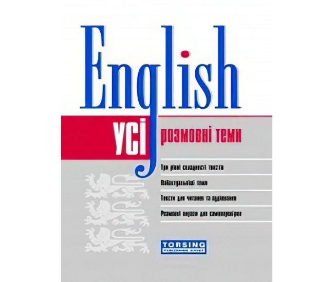 English Старшая школа Все разговорные темы - Издательство Торсинг - ISBN 9789669396327