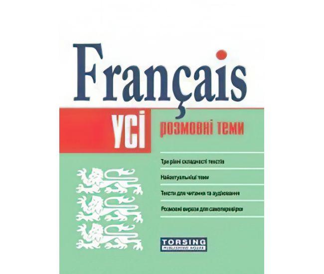 Все разговорные темы. Французский язык - Издательство Торсинг - ISBN 870020