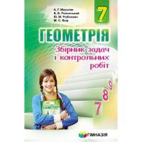 Сборник задач и контрольных работ Гимназия Геометрия 7 класс Мерзляк