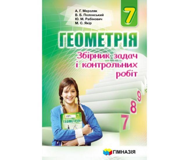 Сборник задач и контрольных работ Гимназия Геометрия 7 класс Мерзляк - Издательство Гимназия - ISBN 1190012