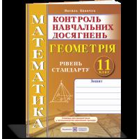 Рабочая тетрадь по математике Пiдручники i посiбники Контроль знаний Геометрия 11 класс Уровень стандарта