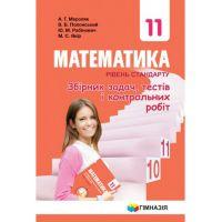 Сборник задач тестов и контрольных работ Гимназия Математика 11 класс Уровень стандарта Мерзляк