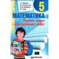 Сборник задач и контрольных работ Гимназия Математика 5 класс Мерзляк