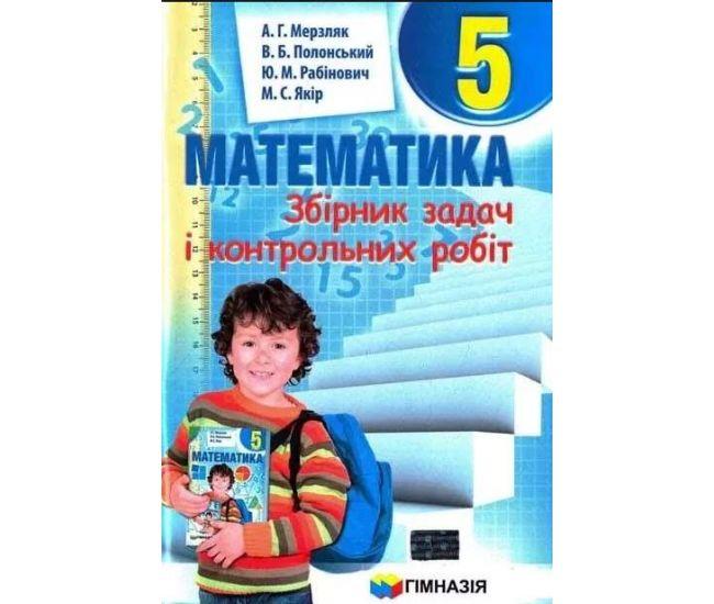 Сборник задач и контрольных работ Гимназия Математика 5 класс Мерзляк - Издательство Гимназия - ISBN 9789664742167