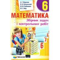 Сборник задач и контрольных работ Гимназия Математика 6 класс Мерзляк