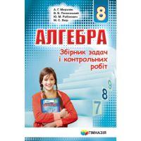 Сборник задач и контрольных работ Гимназия Алгебра 8 класс Мерзляк