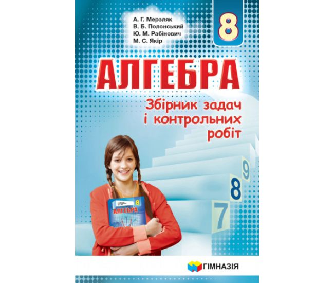 Сборник задач и контрольных работ Гимназия Алгебра 8 класс Мерзляк - Издательство Гимназия - ISBN 1190018