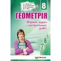 Сборник задач и контрольных работ Гимназия Геометрия 8 класс Мерзляк